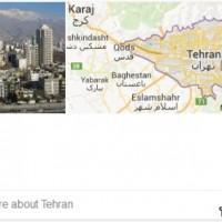 پایتخت کشور های جهان را به وسیله گوگل بیابید !