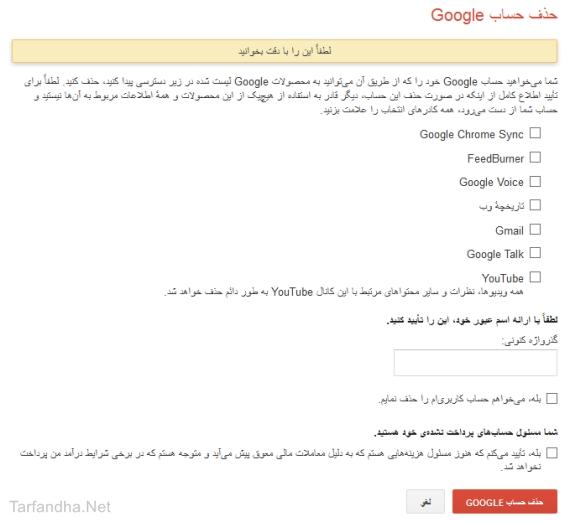 remove gmail account-2