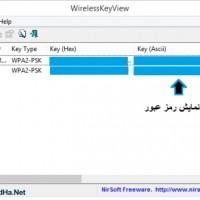 مشاهده رمز ذخیره شده وای فای با استفاده از نرم افزار