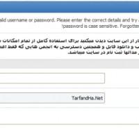 ترفند مشاهده رمز های تایپ شده در مرورگر فایرفاکس