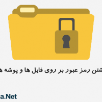 آموزش گذاشتن رمز عبور بر روی فایل ها و پوشه های کامپیوتر