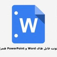 ذخیره کردن فونت فایل های Word و PowerPoint همراه با خود فایل