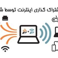 آموزش اشتراک گذاری اینترنت توسط شبکه Wi-Fi (در ویندوز و اندروید)
