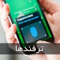 آموزش تنظیم اثر انگشت در تلفن سامسونگ گلکسی نوت۵
