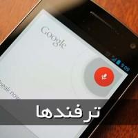 آموزش فعال کردن قابلیت صوتی Google Now در اندروید مارشمالو