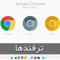ترفند تغییر تم گوگل کروم ویندوز به یک تم با سبک متریال و شیک