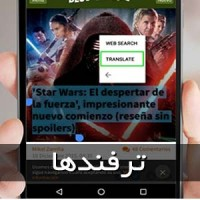 آموزش ترجمه نوشته های هر اپلیکیشن به صورت آنی در اندروید مارشمالو