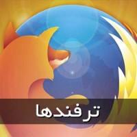 ترفندهای جستجوی حرفه ای و سریع به وسیله آدرس بار فایرفاکس