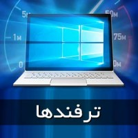 ۳ عادت که منجر به افزایش سرعت کامپیوتر شما خواهند شد