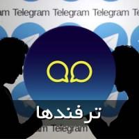 استفاده همزمان از دو تلگرام در آیفون با اپلیکیشن Loopy