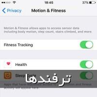 افزایش عمر باتری آیفون با غیرفعال کردن Fitness Tracking