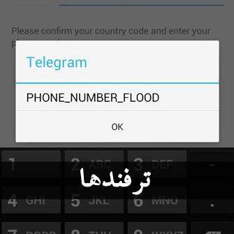 حل ارور phone number flood و رفع مشکل