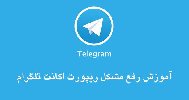 آموزش رفع ریپورت اسپم تلگرام
