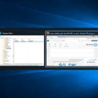 چگونه پنجره های پشت منوی ALT+TAB را در ویندوز ۱۰ مخفی کنیم؟