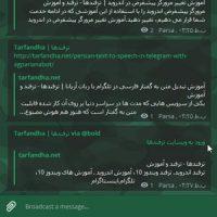 ترفند لینک دار کردن متون در پیام رسان تلگرام