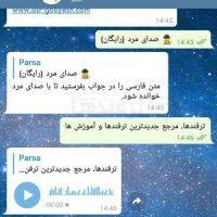 آموزش تبدیل متن به گفتار فارسی در تلگرام با ربات آریانا