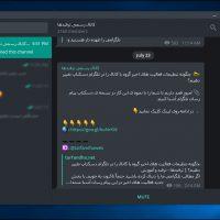 آموزش فعالسازی حالت شب در تلگرام دسکتاپ