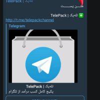 بخش هفتم، آموزش درج امضا در پست های کانال تلگرام برای کسب درآمد
