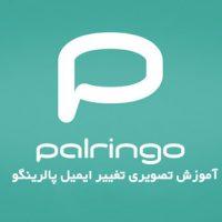 آموزش تصویری تغییر ایمیل اکانت پالرینگو
