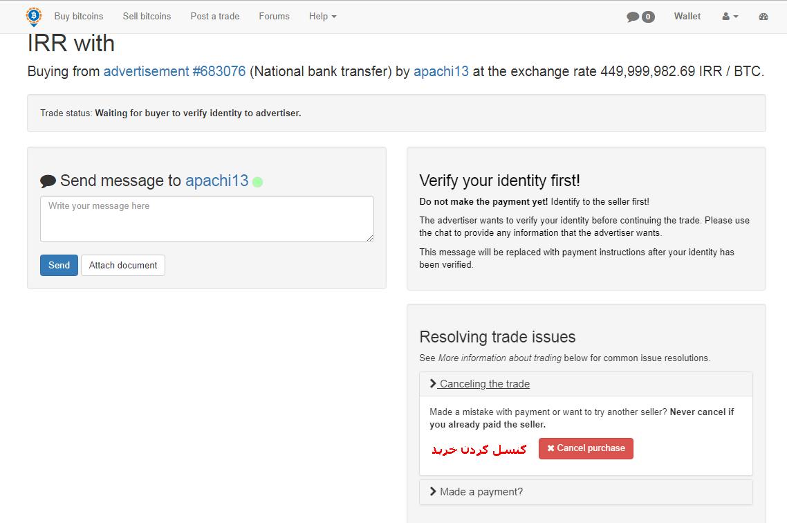 کنسل کردن تراکنش خرید بیت کوین پیش از پرداخت مبلغ به فروشنده