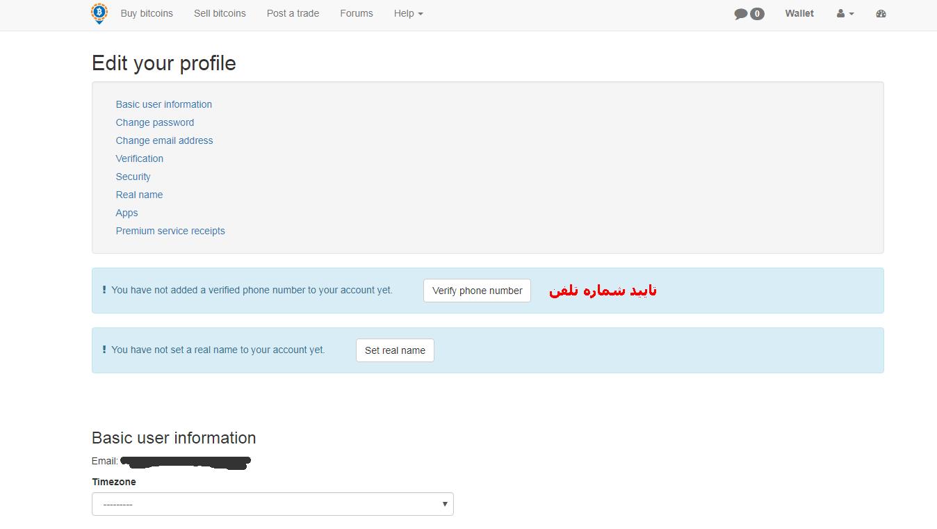 درخواست تایید شماره تلفن برای خرید بیت کوین