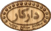 صنایع روشنایی دارکار   لوستر چوبی, مدرن و چوبی