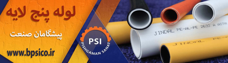 pipe five layer 3 خط تولید لوله پنج لایه پکس و آلومینیوم