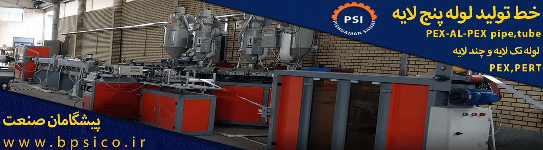 pipe five layer machinery 3 خط تولید لوله پنج لایه پکس و آلومینیوم