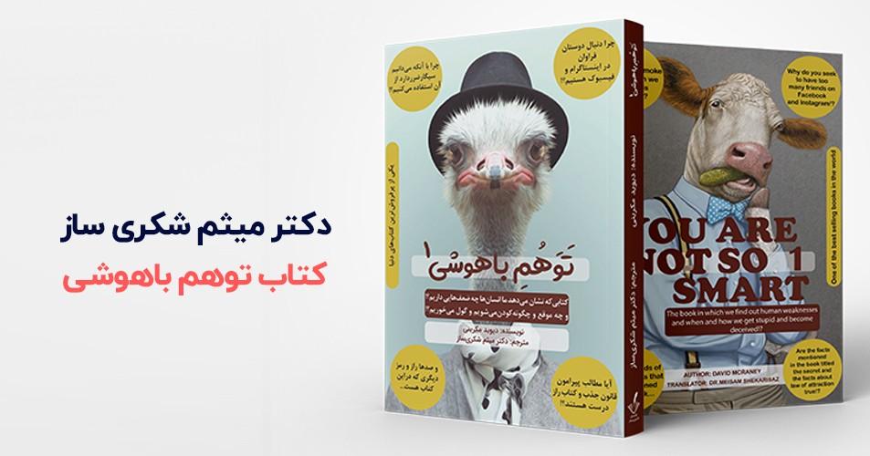 کتاب توهم باهوشی