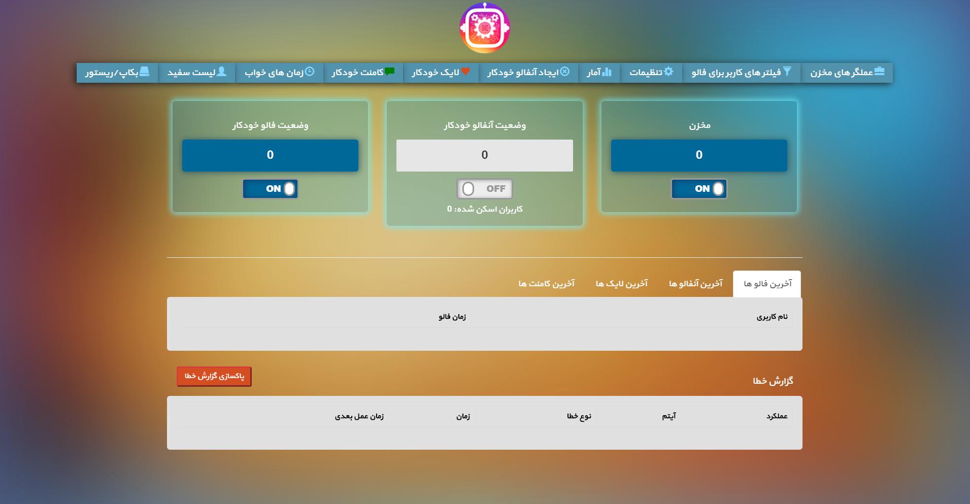 ربات اینستاگرام اتوگرام | افزایش فالوور واقعی اینستاگرام