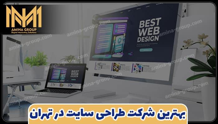 انتخاب هوشمندانۀ بهترین شرکت طراحی سایت